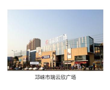 邛崃市瑞云欣广场