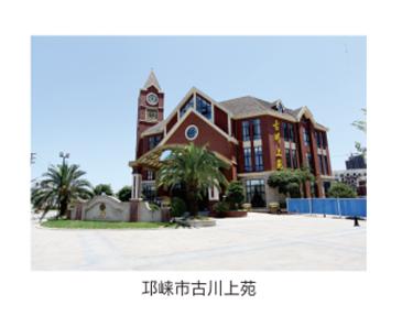 邛崃市古川上苑