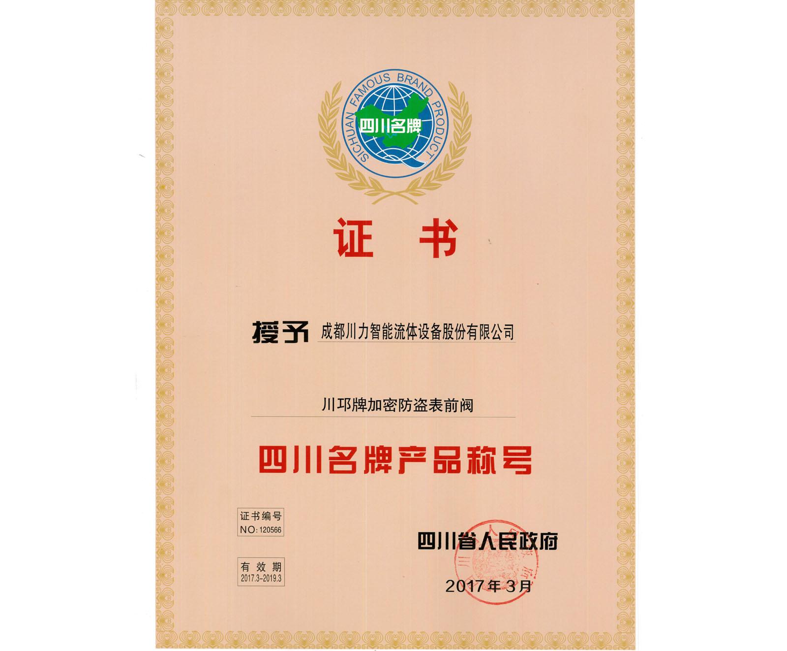 四川省著名商标证书流体