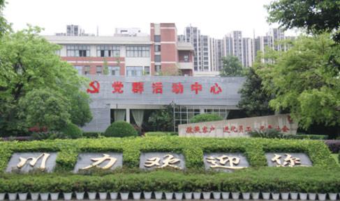 7、易胜博手机版党群活动中心