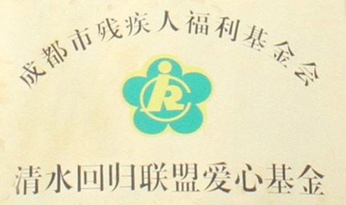 6、易胜博手机版爱心基金