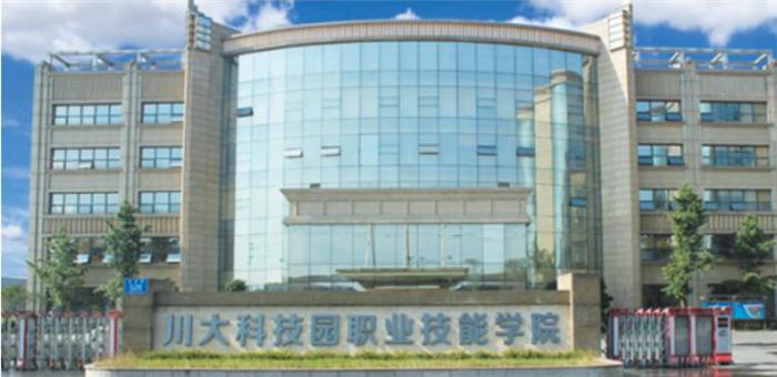 川大科技园职业技能学院