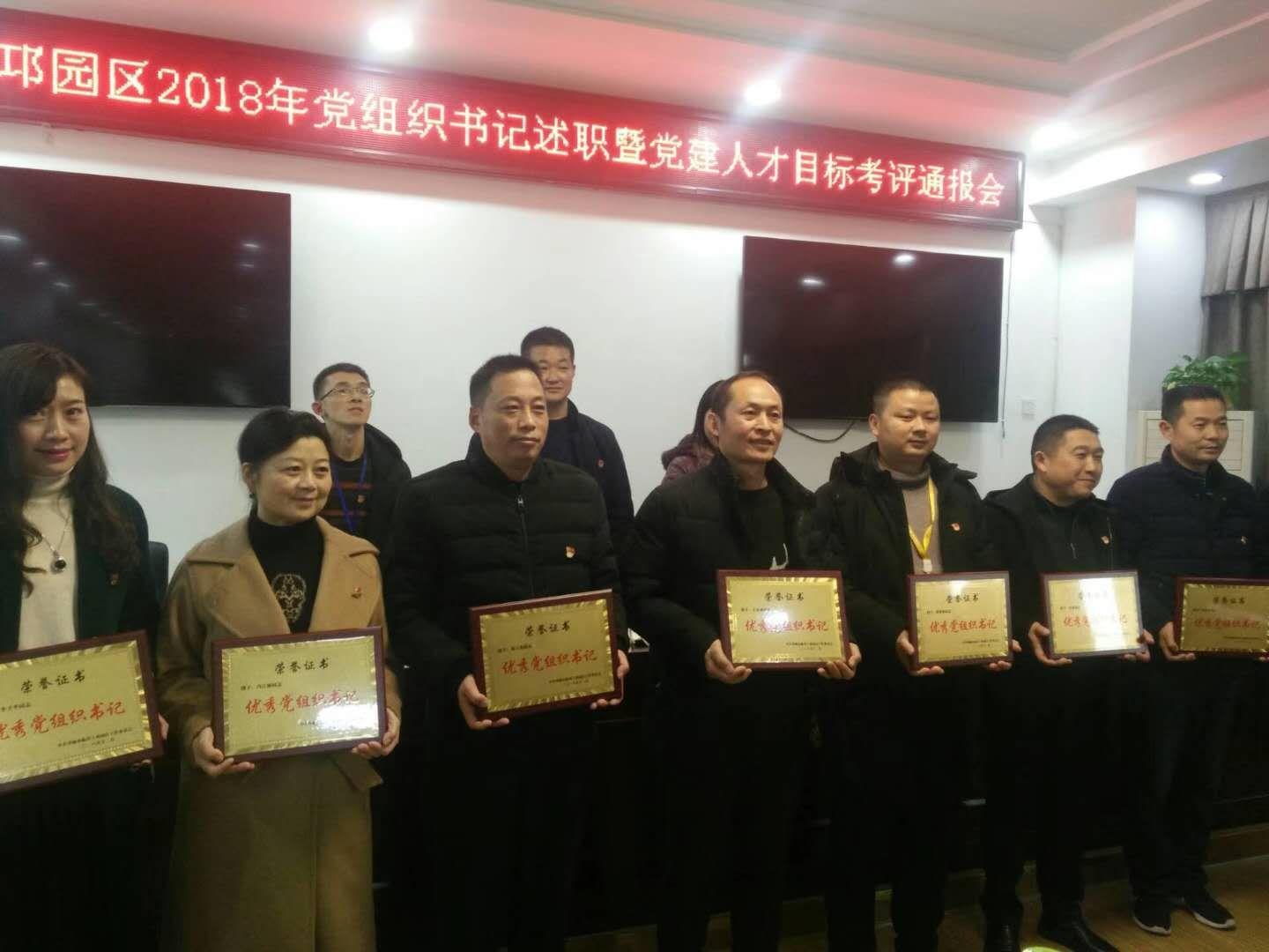 刘玉龙荣获优秀党支部书记