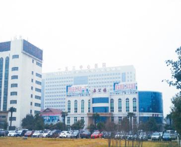 中国人民解放军第153医院